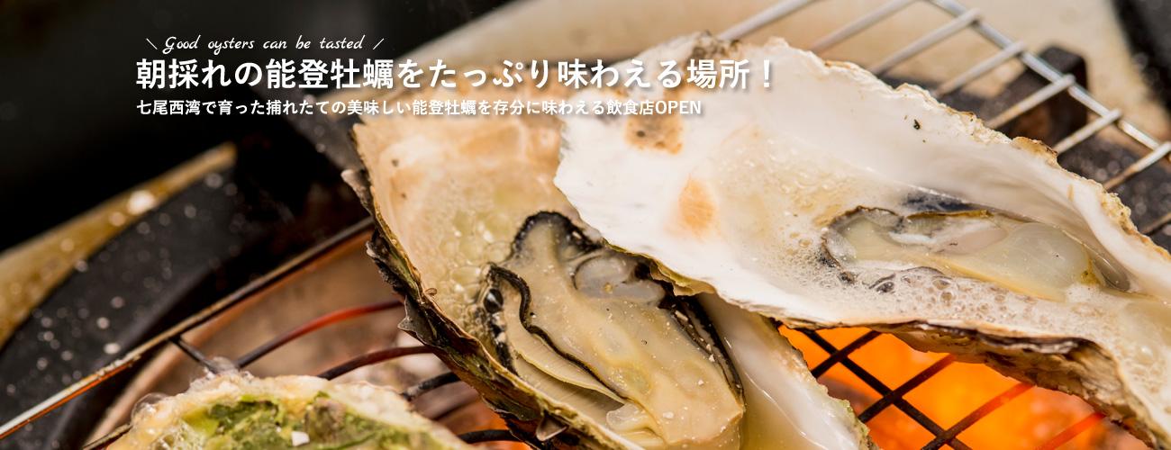能登牡蠣を提供している【能登風土】 | 朝採れの能登牡蠣をたっぷり味わえる場所です